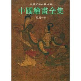 中国绘画全集1·战国唐