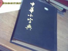 中华小词典【影印本】