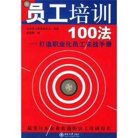 员工培训100法:打造职业化员工实战手册