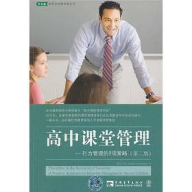 世界名师新经典系列:高中课堂管理:行为管理的9项策略