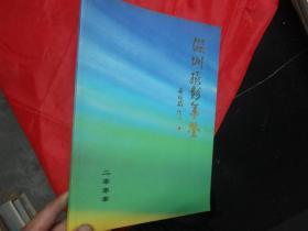 深圳摄影年鉴2000