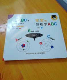 宝宝的物理学ABC