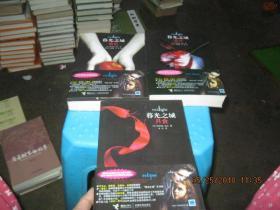 暮光之城(月食、暮色、新月) 3册合售  货号26-2