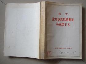 列宁论马克思 恩科斯及马克思主义【丁里藏书 有签名盖章】