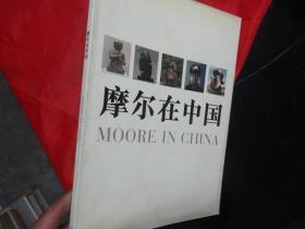 摩尔在中国