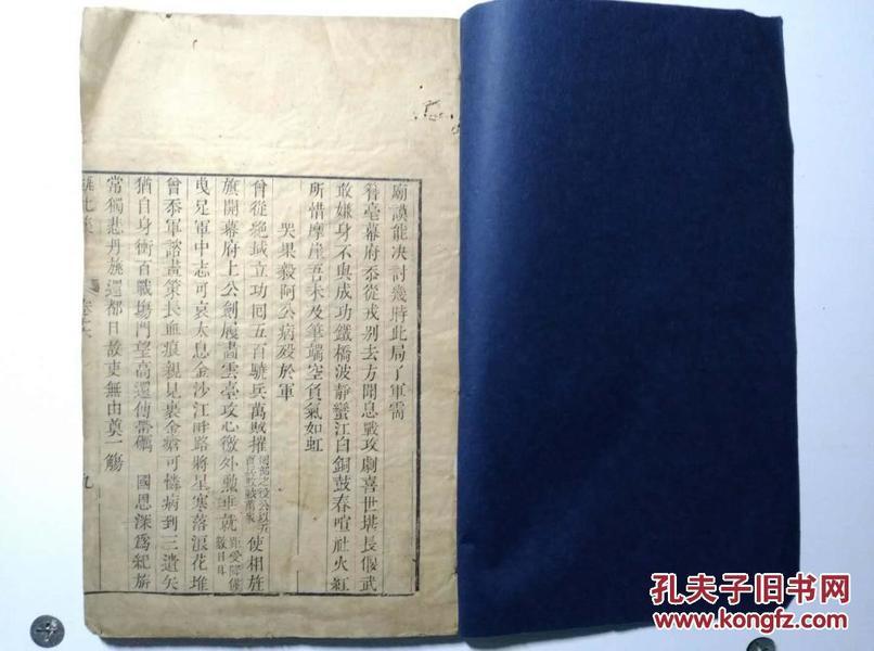 少见诗集《瓯北集》---阳湖赵翼著(现存卷十六至卷十九)