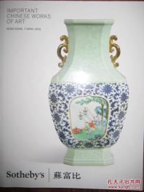 苏富比2015年4月重要中国艺术珍品瓷器玉器工艺品important chinese works of art拍卖图录