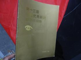 第十三届中国优秀新闻摄影作品集