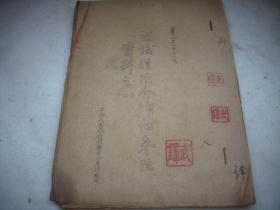 1952年油印-中国人民银行荥阳支行出版【组织信用合作社参考资料】!