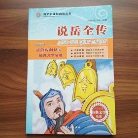 说岳全传:语文新课标阅读丛书
