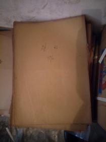解放日报1979年1-12月全 12本原报合订本 包邮