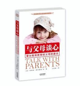 #与父母谈心:蒙台梭利教师给父母的建议