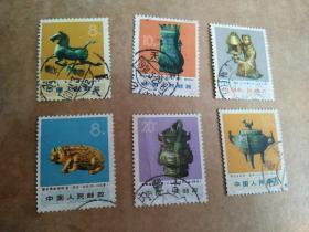 编号邮票 文化大革命期间出土文物 六枚合售