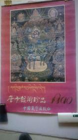 1990唐卡艺术珍品挂历【13张全】