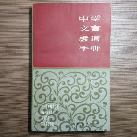 中学文言虚词手册