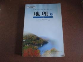 高中地理课本 必修1  【人教版 有写划】
