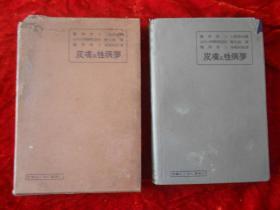 日本原版医书   皮肤及性病学   全(有外盒)昭和十年