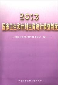 2013国家卫生和计划生育统计调查制度 专著 国家卫生和计划生育委员会编 201