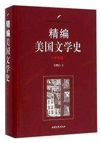 精编美国文学史(中文版)