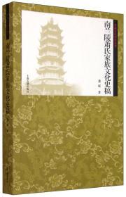 南兰陵萧氏家族文化史稿