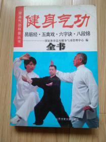 健身气功——易筋经·五禽戏·六字诀·八段锦(2010年初版、北京体育大学出版社)见书影及描述