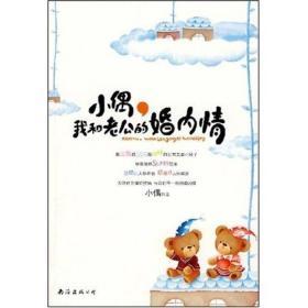 正版二手二手小偶,我和老公的婚内情小偶南海出版社9787544241915