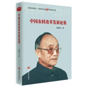 中国农村改革发展论集(政策研究室专家杜润生解读中国改革开放40年成就。不忘初心,牢记使命专题教育)