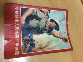 支援越南人民抗美斗争画选。65年第一辑