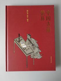 中国古籍装具