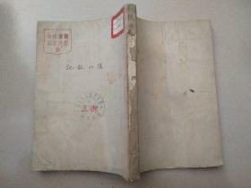 民国37年初版:傜山散记--傜山散记--记载西南猺山少数民族生活
