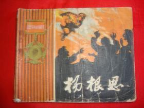 老版连环画---志愿军英雄传画库【杨根思】