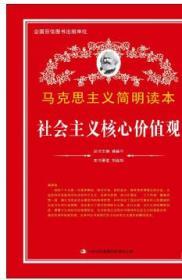 A-马克思主义简明读本:社会主义核心价值观