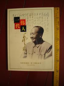 《一代伟人---毛泽东》诞辰110周年艺术火花集(错版)