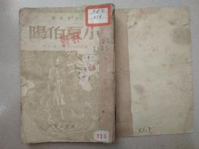 小夏伯阳(1948年初版)