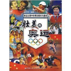 壮美的奥运