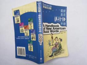 最新美语流行语手册