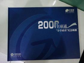 2006全球通分享成功纪念册