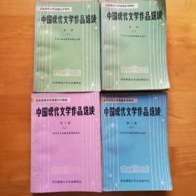 中国现代文学作品选读(华东师范大学函授自学教材) 第一册上下 第二册上下 4册全合售