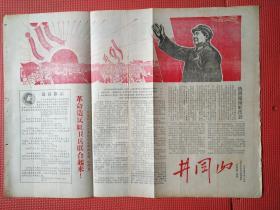 文革小报:井冈山   (红代会)专刊