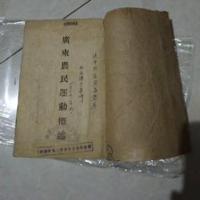 1927年前出版【广东农民运动概述】(是书为某人签赠陈延年的,落款日期为陈延年牺牲的前两月)