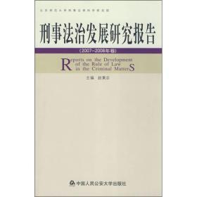 刑事法治发展研究报告[  2007-2008年卷]