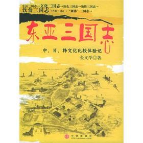 东亚三国志:中、日、韩文化比较体验记