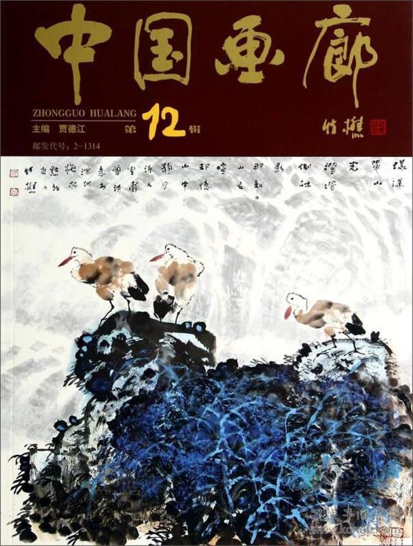 中国画廊(第12辑)