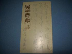 吴颐人印存-20开91年一版一印
