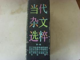 当代杂文选粹  第一辑,存9册,带外函,详见图