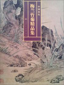 中国历代梅兰竹菊精品集 1J20b