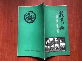 龙泉山旅游便览