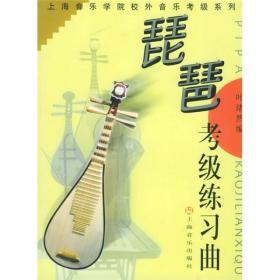 上海音乐学院校外音乐考级系列:琵琶考级练习曲