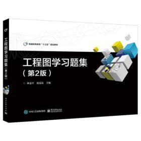 工程图学习题集(第2版)