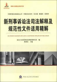 中国刑事法制建设丛书·刑事诉讼系列:新刑事诉讼法司法解释及规范性文件适用精解